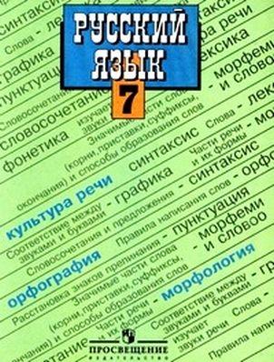 Гдз по Английскому языку И.в. Афанасьева И.в.михеева за 8 Класс
