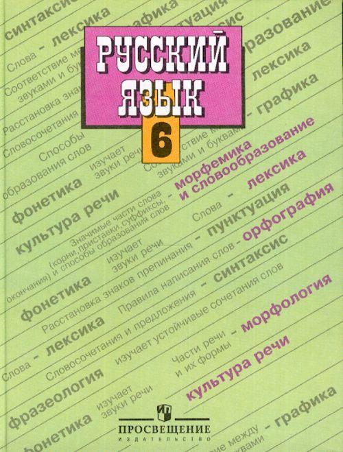 Русский язык баранов 6 класс учебник онлайн