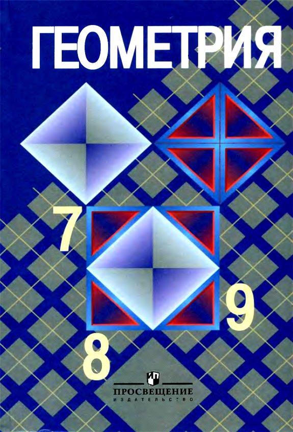 гдз по геометрии 7 9 класс козлова
