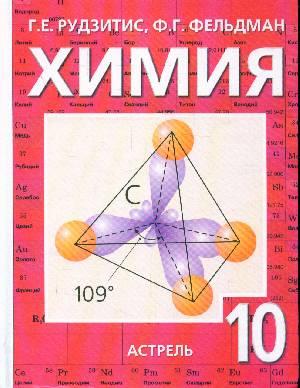 Фельдман химия 8 класс скачать